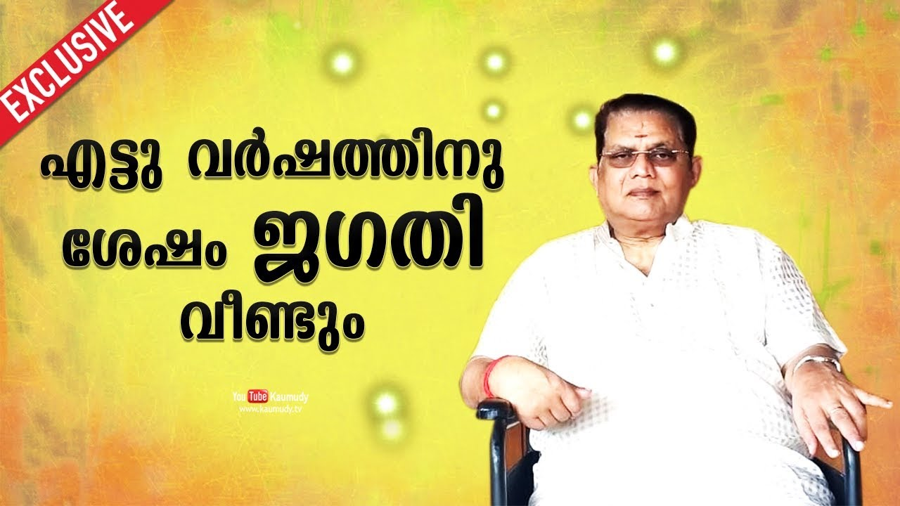 Download After 8 years, comedy king Jagathy Sreekumar makes his comeback in to movies | Kaumudy Exclusive