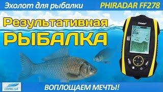 Эхолот для рыбалки Phiradar FF278A обзор(Видео обзор эхолота для рыбалки Phiradar FF278A Купить эхолот можно в интернет-магазине http://goo.gl/jlyno6 Ставьте лайки..., 2016-03-19T22:42:26.000Z)