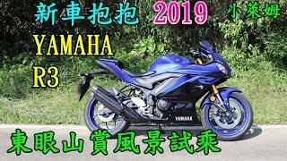 新車抱抱:2019 YAMAHA R3 東眼山賞風景試乘