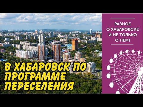 Приехал в Хабаровск