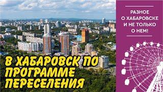 Приехал в Хабаровск по программе переселения. Первое впечатление о городе и людях