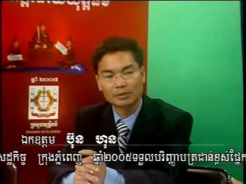 Criminal Procedure Law of Cambodia Part 1