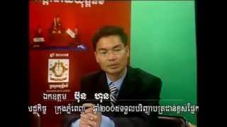 Criminal Procedure Law of Cambodia Part 1