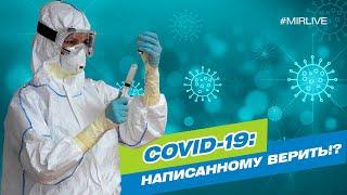 Коронавирус Последние новости Преждевременное старение Бессимптомный иммунитет Вакцина Спутник V
