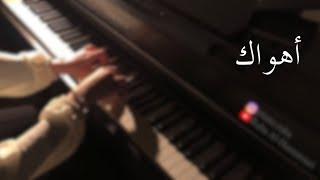 عزف بيانو - أهواك - عبدالحليم حافظ