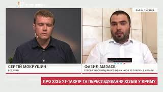 Фазыл Амзаев в эфире программы Громадське Крим о преследовании Хизб ут Тахрир в Крыму и России