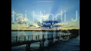 Aaradhana Hum Karte Hai Hindi Jesus Songs  YouTube