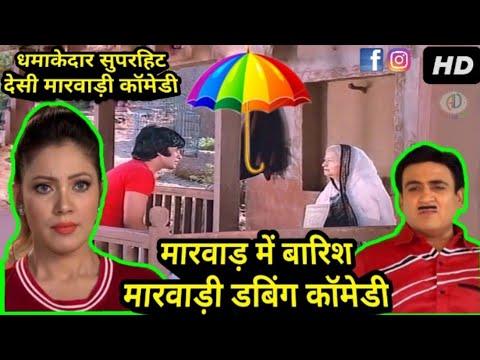 मारवाड़ में बारिश Marwadi Comedy 2018   Jethalal and Babita Funny Marwadi Dubbing Comedy 2018   TMKOC