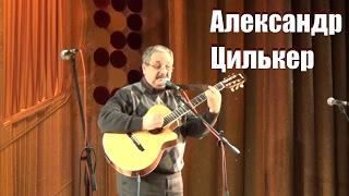 Александр Цилькер, юбилей 10 лет ОАЗИСу.(В это не верится, но творческое объединение