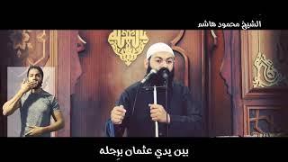 الشيخ محمود هاشم     دخلوا عليه وطعنوه    حتى انفجر الدم وسقط على مصحفه