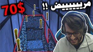فورت نايت : اللي مسوي الماب مرييض نفسيي !!😡 خلص الماب ولك 70 دولااار !! 💰 | Fortnite