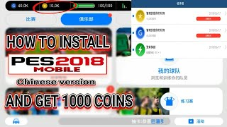 How to Install PES 2018 Chinese version and Get 10000 Coins