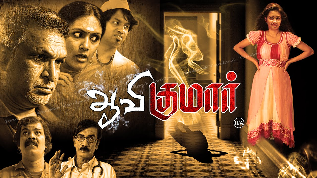 AAVIKUMAR Tamil Horror Movie HD Watch Online | Udhaya, Kanika Tiwari