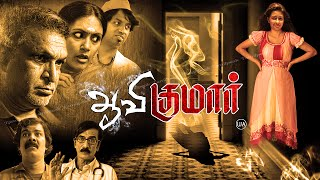 AAVIKUMAR | Tamil New Horror Movie HD | 2015 | Udhaya, Kanika Tiwari, Nasser