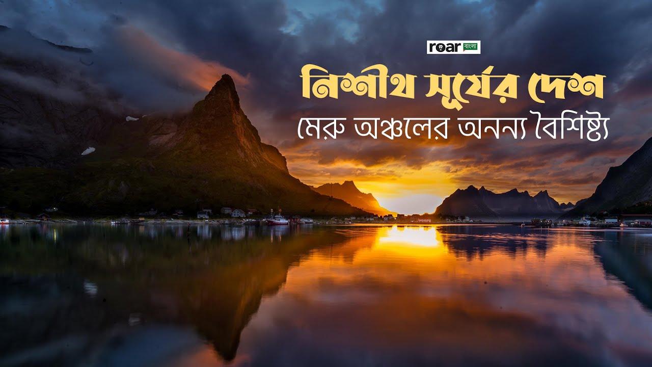 Midnight Sun | নিশীথ সূর্যের দেশ