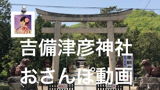 岡山観光「吉備津彦神社」本編散策動画 詳しい記事は とっきー「旅の思...