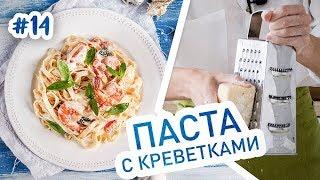 Нежная паста с креветками, сливочным соусом и базиликом. Простой рецепт пасты на ужин