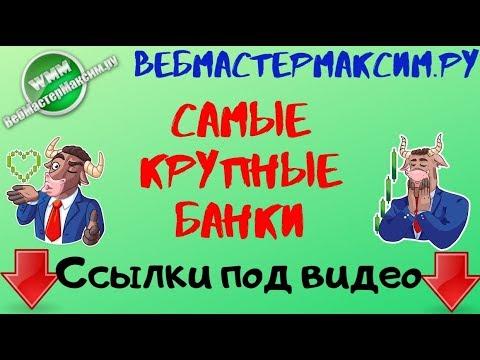 Крупнейшие банки России. Кому стоит довериться?