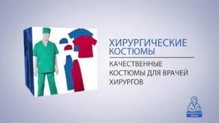 Реклама для магазина медицинской спец. одежды(, 2017-02-21T14:06:14.000Z)