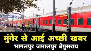 मुंगेर के यात्रियों के लिए आई अच्छी खबर  Munger को बड़ा तौफा | Bhagalpur जमालपुर बेगुसराय खगड़िया News