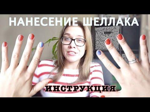 Шеллак в домашних условиях на короткие ногти видео