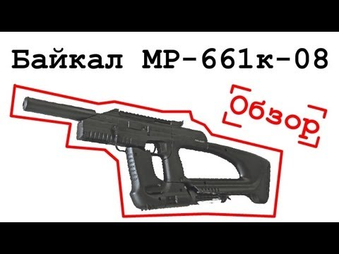 Baikal MP-661K Дрозд (Бункер)