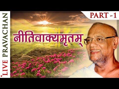 Nitivakyamrutram - Part 1 | Jain Lectures by Acharya Vijay Ratnasunder Suri M.S.. | Jai Jinendra