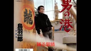 鳥羽一郎 - 男の港