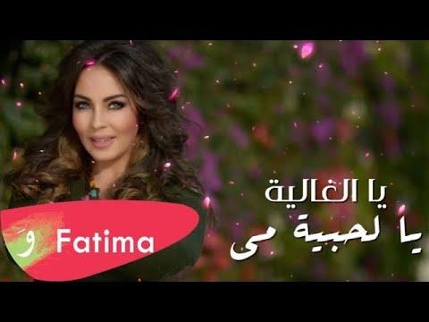 Fatima Zahra Laaroussi - Lahbiba Mi [Lyric Video] (2017) / فاطمة الزهراء العروسي - لحبيبة مي