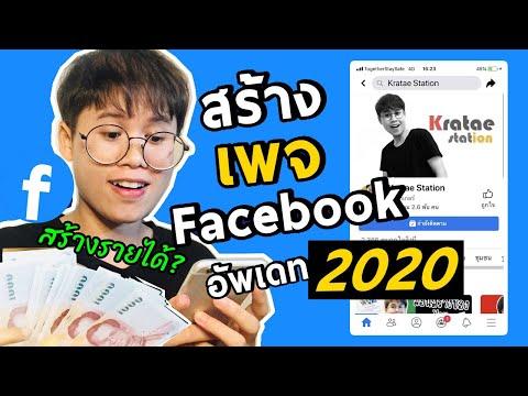 วิธีสร้างเพจFacebookด้วยมือถืออัพเดทปี2020|สำหรับคนทำช่องยูทูบ|Kratae Station