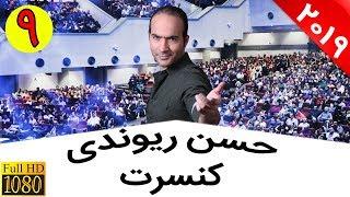 Hasan Reyvandi - Concert 2019   حمایت حسن ریوندی از خانم ها - ازدواج حسن ریوندی