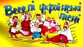 Українські Народні Пісні. Веселі Українські Пісні. Кращі Українські Пісні