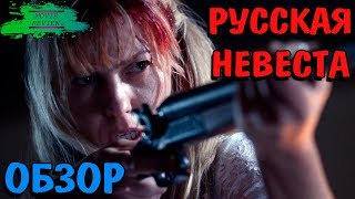 Русская Невеста - ОБЗОР MOVIE REVIEW