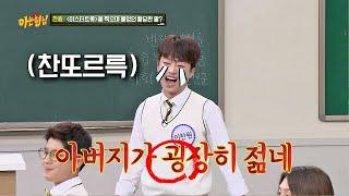 이찬원(Lee Chan-won)이 〈미스터트롯〉을 찍으며 들었던 황당한 말 (찬또르륵..) 아는 형님(Knowing bros) 230회