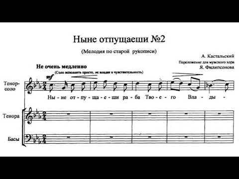 «Ныне отпущаеши» Nr 2 A. Кастальский Переложение для мужского хора Я. Филипсонова