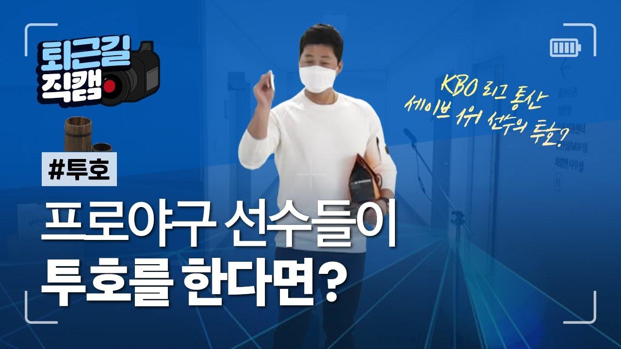 [라이온즈tv] 'SSL 2020'이세요? #퇴근길직캠 🎥 받고 싶은 한가위 선물 (9.26 SK전)