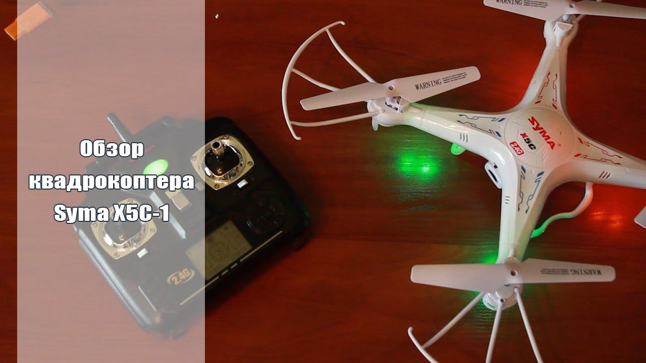 SYMA X5C-1 Квадрокоптер с AliExpress