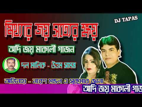 Gajon Adi Joy Makali Gajon মিথ্যার জয় সত্যের ক্ষয় - Ts Music (gajon Dj Tapas)