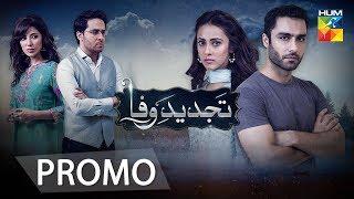 Tajdeed e Wafa | Promo | HUM TV | Drama