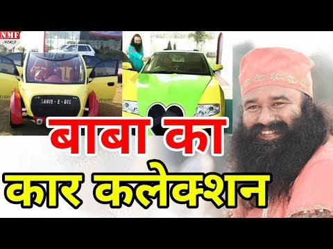 Baba Ram Rahim का Car Collection भी देख लीजिए, Modified Cars का जमघट है