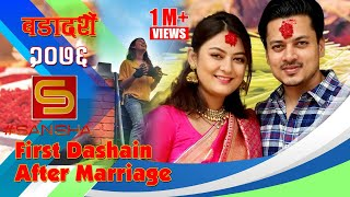 पहिलो दशैं संगै - Our Dashain story together after Marriage.