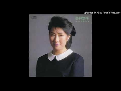 矢野顕子 - GREENFIELDS