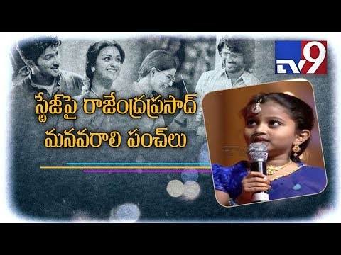 Rajendra Prasad granddaughter counter to Jabardasth Mahesh @ Mahanati Audio Launch - TV9