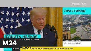 Актуальные новости мира за 18 июня: Дональд Трамп провел реформу в полиции - Москва 24