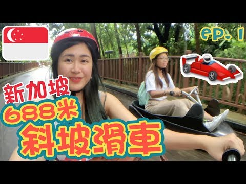 [🇸🇬新加坡 volg #1] 斜坡滑車 688米的速度與激情🤩|🚈新加坡地鐵 如何購票? 🤔|亞坤吐司🍞、聖淘沙、Candylicious🍬|中文字幕|Carrieluk26
