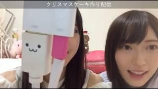 山口真帆with菅原りこクリスマスケーキ作り配信(山口真帆SHOWROOM)