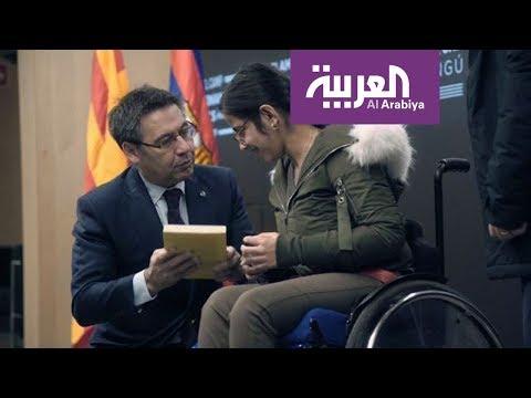 برشلونة يحقق حلم طفلة سورية لاجئة  - نشر قبل 2 ساعة