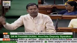 Shri Pankaj Chowdhary on The Constitution (One Hundred and Twenty-Third Amendment) Bill, 2017