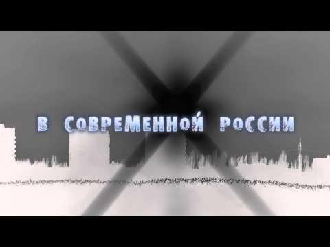 видео: Учитель России