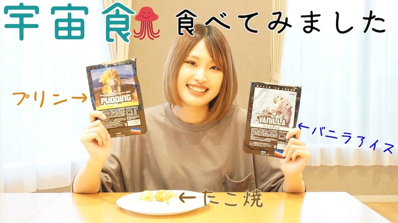 【食レポ】たこやき、プリン、バニラ…宇宙食!食べてみました【ooca(ウーカ)】